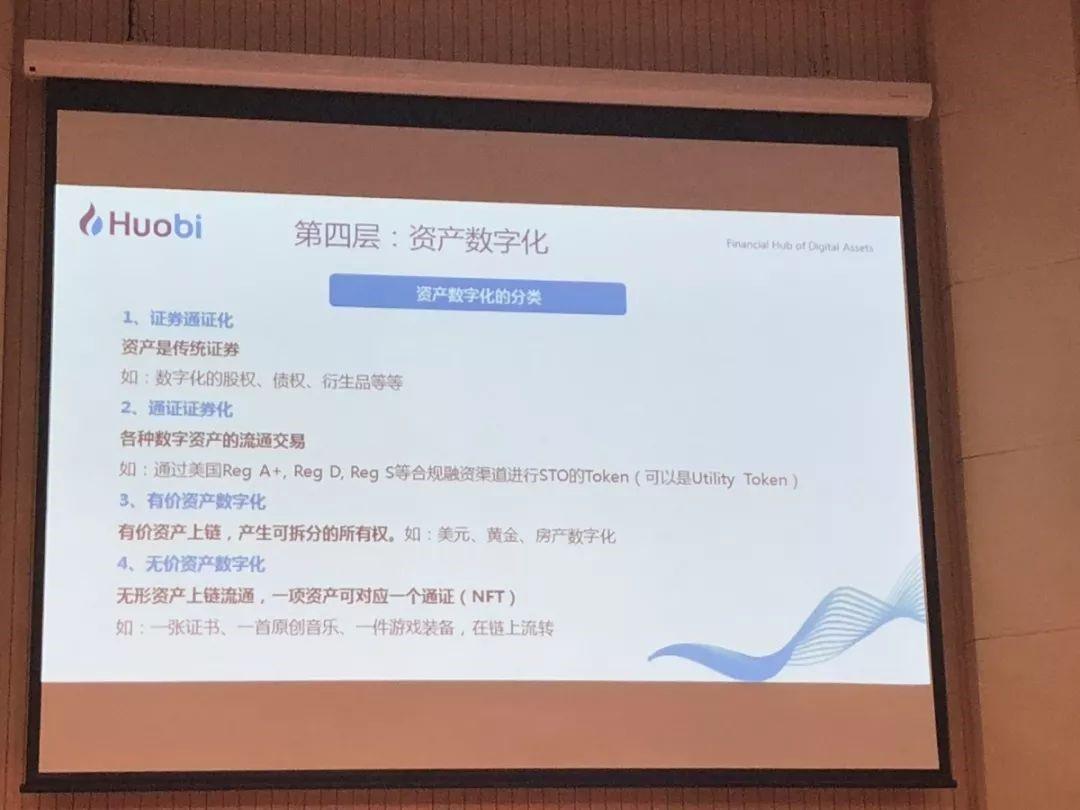 火币李林4500字演讲:区块链最大挑战是法律,STO、稳定币是未来1年两大看点(全文)